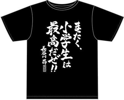 ro-kyu-bu-t-shirt